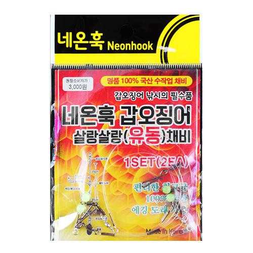 [네온훅] 갑오징어 살랑살랑(유동)채비 (갑오징어낚시)